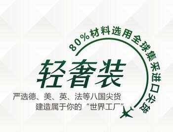 东营beplay体育版app5月半价整装优惠季